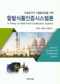 무슬림지역 수출활성화를 위한 할랄식품인증시스템론