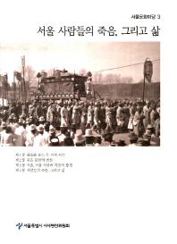 서울 사람들의 죽음 그리고 삶
