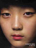 COSMETIC GIRLS(코스메틱 걸스): 화장소녀