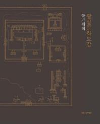 왕실문화도감: 국가제례(인터넷전용상품)