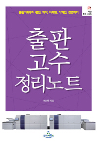 출판 고수 정리노트