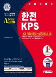 한전KPS NCS 기출예상문제+실전모의고사 4회(2020 하반기)