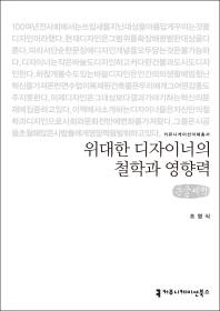 위대한 디자이너의 철학과 영향력(큰글씨책)