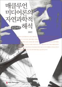 매클루언 미디어론의 자연과학적 해석(큰글씨책)