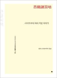 사이카쿠의 여러 지방 이야기(큰글씨책)