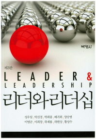 리더와 리더십