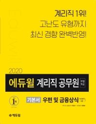 에듀윌 우편 및 금융상식(기초영어 포함) 기본서(우정 9급 계리직 공무원)(2020)