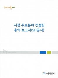 시정 주요분야 컨설팅 용역 보고서(SH공사)(2014)