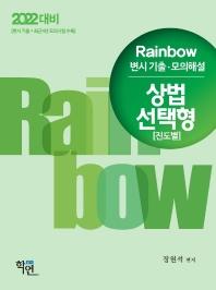 Rainbow 상법 선택형(진도별) 변시 기출 모의해설(2022 대비)