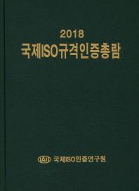 국제ISO규격인증총람(2018)