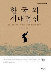 한국의 시대정신