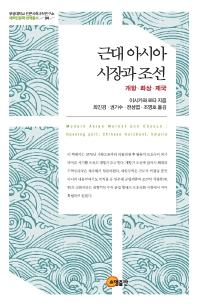 근대 아시아 시장과 조선: 개항, 화상, 제국