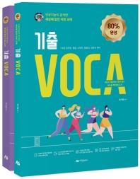 기출 VOCA 80%완성+100%완성 세트