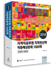 지적전산학 적중예상문제 1000제: 문제편+해답편(지적직 공무원)(2018)