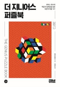 더 지니어스 퍼즐북: 큐브