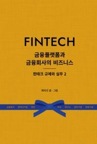 금융플랫폼과 금융회사의 비즈니스, 핀테크 규제와 실무. 2