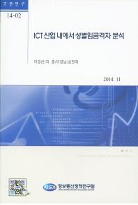 ICT산업 내에서 성별임금격차 분석