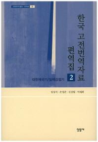 한국 고전번역자료 편역집. 2