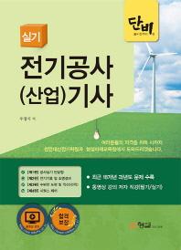 단비 전기공사(산업)기사 실기