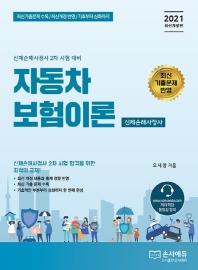 자동차 보험이론(신체손해사정사)(2021)