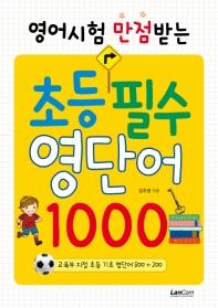 초등필수 영단어 1000