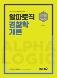 알파로직 경찰학개론(2020)