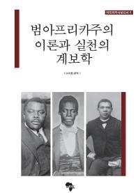 범아프리카주의 이론과 실천의 계보학