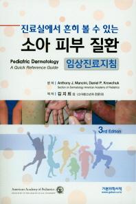 진료실에서 흔히 볼 수 있는 소아 피부 질환 임상진료지침