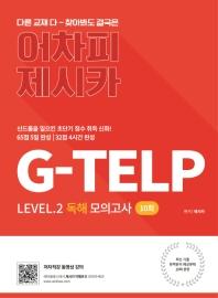 어차피 제시카 G-TELP Level.2 독해 모의고사 10회