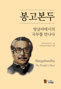 봉고본두, 방글라데시의 국부를 만나다