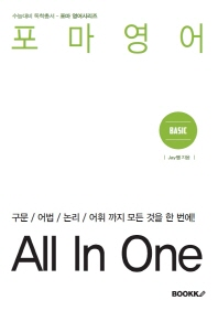 포마 All In One [Basic]