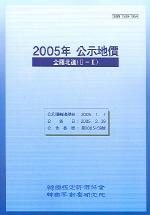 공시지가 2005:전라북도 세트