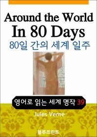 영어문고 80일 간의 세계 일주