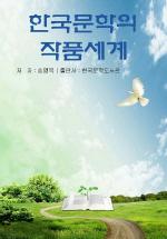 한국 문학의 작품세계