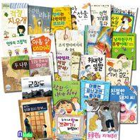 노트5권증정//초등 저학년 동화책 바우솔 작은 어린이 11~33 패키지세트(전23권)/착한내가싫어.용감한리나.