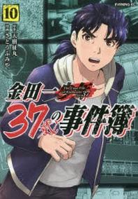 金田一37歲の事件簿 10