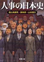 人事の日本史