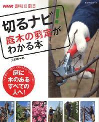 切るナビ!庭木の剪定がわかる本 NHK趣味の園藝