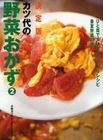 カツ代の野菜おかず 決定版 2