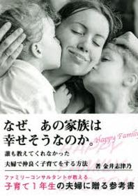 なぜ,あの家族は幸せそうなのか. 誰も敎えてくれなかった夫婦で仲良く子育てをする方法