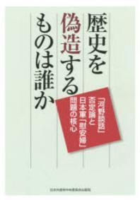 歷史を僞造するものは誰か 「河野談話」否定論と日本軍「慰安婦」問題の核心