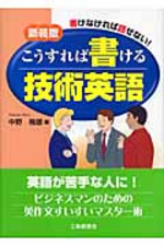 こうすれば書ける技術英語 書けなければ話せない!