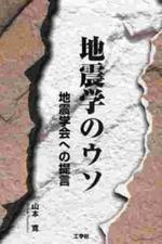地震學のウソ 地震學會への提言