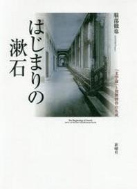 はじまりの漱石 「文學論」と初期創作の生成