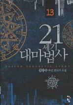 21세기 대마법사. 13