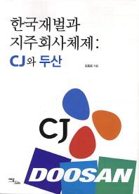 한국재벌과 지주회사체제: CJ와 두산