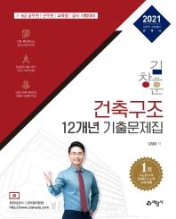 김창훈 건축구조 12개년 기출문제집(2021)