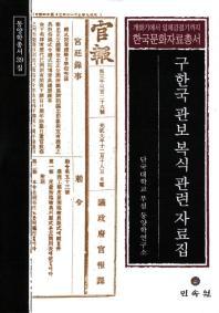 구한국 관보 복식 관련 자료집