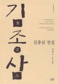 김종삼 전집