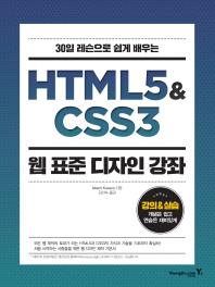 30일 레슨으로 쉽게 배우는 HTML5 & CSS3 웹 표준 디자인 강좌